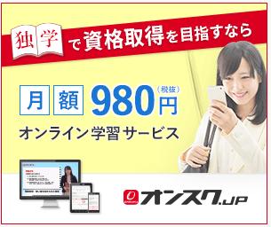 様々な資格学習が980円でウケホーダイ!